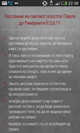 Pravoslaven Kalendar 2021 3.1 Screenshots 4