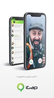 iGapのおすすめ画像3