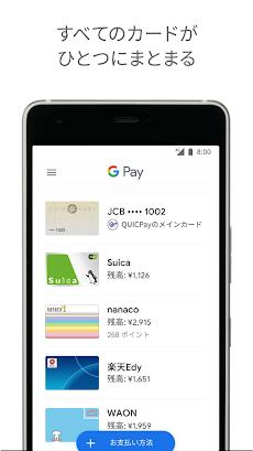 Google Pay - 支払いもポイントもこれ1つで。のおすすめ画像3