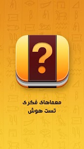 Intellectual riddles intelligence test For Pc   How To Download For Free(Windows And Mac) 1