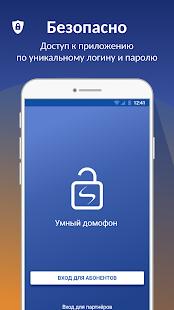 IS. Smart home 1.1.8 Screenshots 2