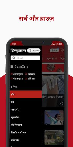 Hindi News, Latest News, Epaper App - Hindustan apktram screenshots 2