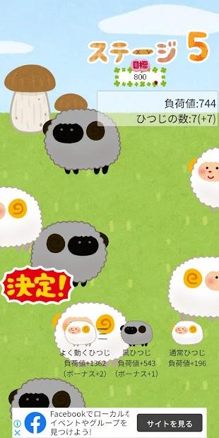 ひつじObject screenshot 7