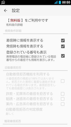電話帳ナビ- 迷惑電話を自動判別 - 電話番号検索と着信拒否で電話のセキュリティを強化のおすすめ画像5