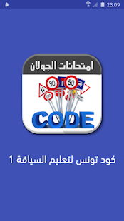 Code route Tunisie 2020 20.0 Screenshots 6