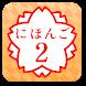 学ぼう にほんご2(JLPT N4) - Androidアプリ