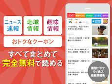 スマートニュース - 無料でニュースや天気・エンタメ・クーポン情報をお届けのおすすめ画像1