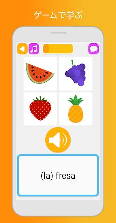 スペイン語学習と勉強 - ゲームで単語、文法、アルファベットを学ぶのおすすめ画像1