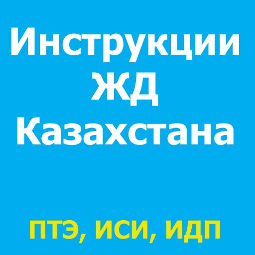 Инструкции ЖД Казахстана For PC Windows (7, 8, 10 and 10x) & Mac Computer