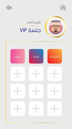 Jalsah u062cu0644u0633u0629 1.0 Screenshots 6