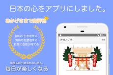 神棚アプリのおすすめ画像1