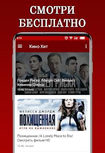 Кино хит - смотреть фильмы бесплатно онлайн 1.0.8