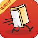 快閱讀書-全本免費小說閱讀大全