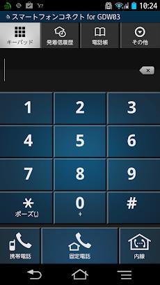 スマートフォンコネクト for GDW03のおすすめ画像2