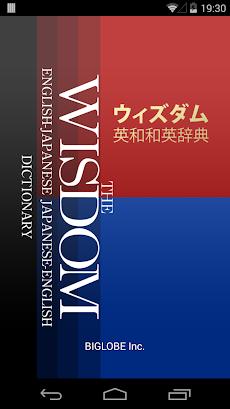 ウィズダム英和・和英辞典公式アプリ |英会話TOEICに辞書のおすすめ画像1