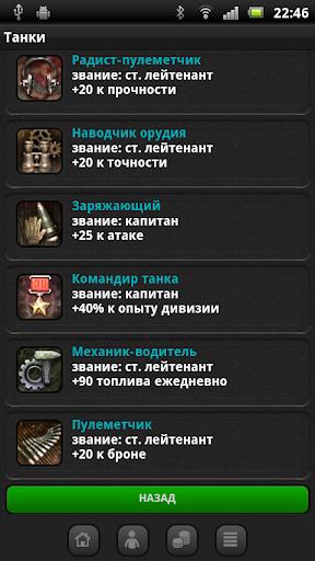 u0422u0430u043du043au0438  screenshots 5