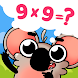 楽しいかけざん九九学習・子供のための掛け算ゲーム