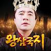 왕삼국지 대표 아이콘 :: 게볼루션