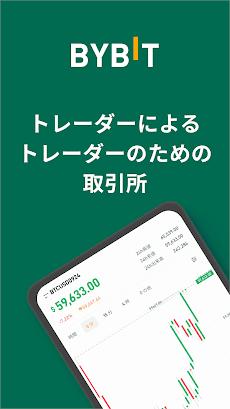 Bybit:仮想通貨(ビットコイン イーサリアム リップル)の取引、購入、投資、マイニングのおすすめ画像1