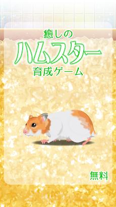 癒しのハムスター育成ゲームのおすすめ画像4