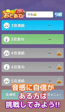 音感検定アプリ おとあてPROのおすすめ画像3