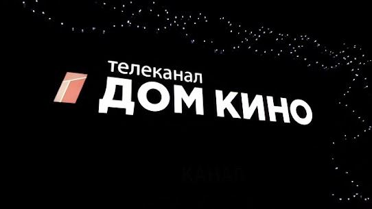 ТВ ОНЛАЙН КИНО, IPTV, ТВ КАНАЛЫ, ФИЛЬМЫ, ТЕЛЕВИЗОР 5