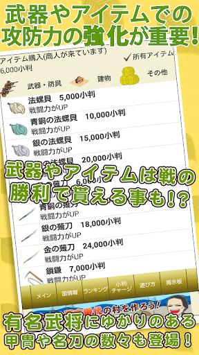 u6226u56fdu30afu30a4u30bau3000u301cu5929u4e0bu7d71u4e00uff01u6226u56fdu6b66u5c06u306eu57ceu30fbu56fdu76d7u308au30b2u30fcu30e0u301c screenshots 5