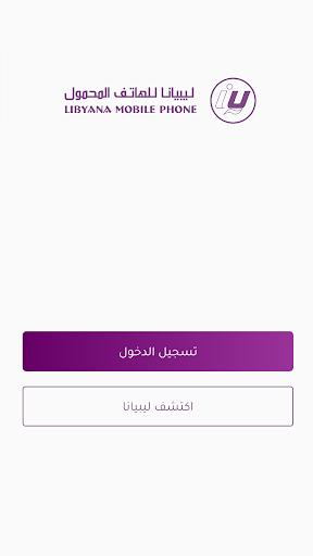 My Libyana 1.1.25 Screenshots 2