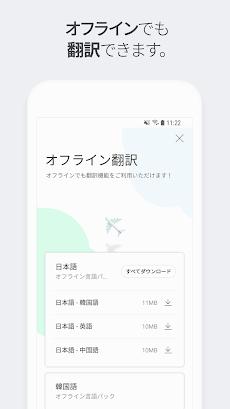 Papago - AI通訳・翻訳のおすすめ画像5