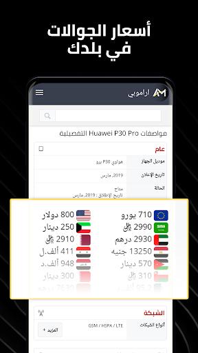 AraMobi  Screenshots 2
