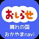 晴れの国おかやまnavi - 岡山県の防災や生活情報をお届け -