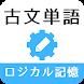 ロジカル記憶 古文単語 -高校古文の単語帳無料アプリ- - Androidアプリ