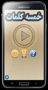 لعبة خمسة كلمات 6.0 screenshots 1