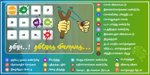 Tamil Word Game - u0b9au0bcau0bb2u0bcdu0bb2u0bbfu0b85u0b9fu0bbf - u0ba4u0baeu0bbfu0bb4u0bcbu0b9fu0bc1 u0bb5u0bbfu0bb3u0bc8u0bafu0bbeu0b9fu0bc1 6.2 screenshots 1