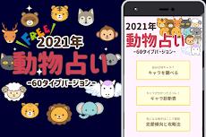 動物占い アプリ 無料 2021年~運勢 恋愛診断 性格分析 キャラ 相性 攻略~のおすすめ画像1