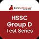 HSSC Group D Mock Tests for Best Results Download on Windows