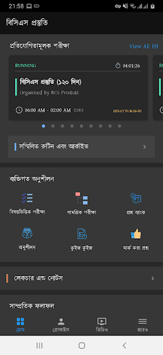 বিসিএস প্রস্তুতি - BCS & Govt. Job Preparation  screenshots 1