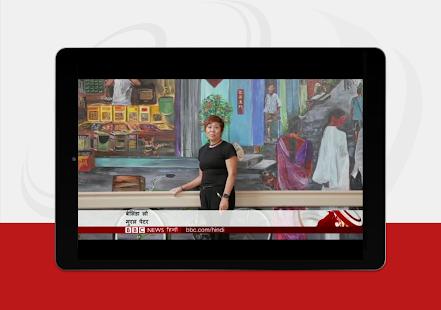 BBC News Hindi - Latest and Breaking News App 5.15.0 Screenshots 10