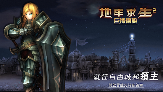 Dungeon Survival 2: Legend of the Colossus 1.0.29.8 APK + Mod (Unlimited money) para Android