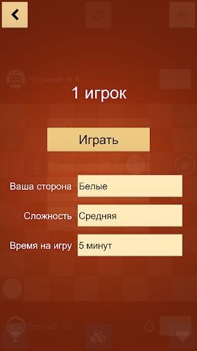 u0428u0430u0448u043au0438 apkpoly screenshots 5