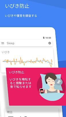 Sleep as Android Unlock  睡眠サイクルを解析する目覚まし時計ですのおすすめ画像3