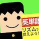 リズム英単語(無料) - 中学生, 高校生の英単語を制覇 - Androidアプリ