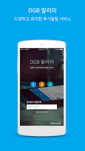 DGB 알리미 - 대구은행 For PC Windows (7, 8, 10, 10X) & Mac Computer Image Number- 5