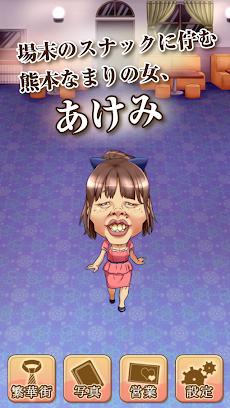 夜の蝶あけみ -美しいキャバ嬢を目指す無料の育成ゲーム-のおすすめ画像1