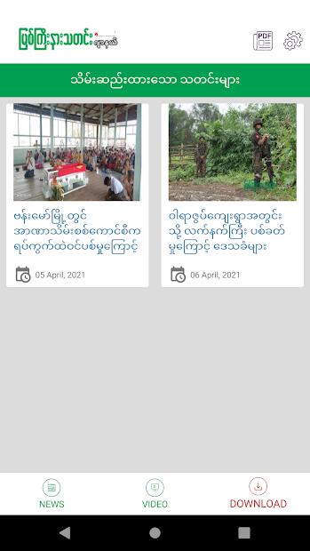 Myitkyina News Journal screenshot 2