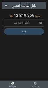 دليل الهاتف اليمني 5