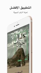 دليل الهاتف السعودي بحث بالرقم والاسم 1