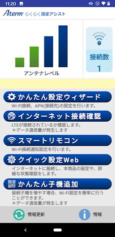 Aterm らくらく設定アシスト for Androidのおすすめ画像1