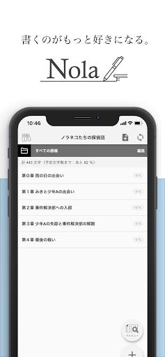 Nola(u30ceu30e9) - u5c0fu8aacu3084u6f2bu753bu3001u811au672cu3092u66f8u304fu4ebau306eu305fu3081u306eu5275u4f5cu30a8u30c7u30a3u30bfu30c4u30fcu30eb android2mod screenshots 1