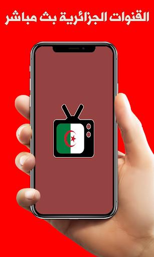 القنوات الجزائرية بث مباشر - Algeria TV  screenshots 1